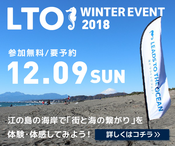 LTO WINTER EVENT 2018