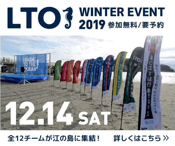 WINTER EVENT 2019のご案内